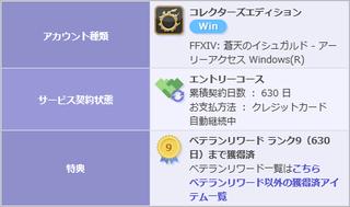 ffxiv_earlyaccess2.png